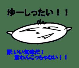 [Ryukyuan languages] okinawan language sticker #4738078