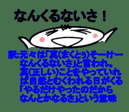 [Ryukyuan languages] okinawan language sticker #4738079