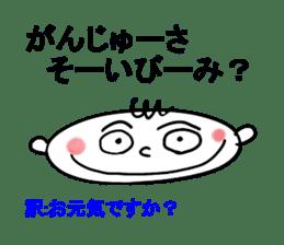 [Ryukyuan languages] okinawan language sticker #4738096