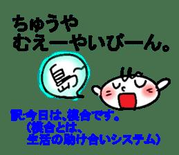 [Ryukyuan languages] okinawan language sticker #4738099