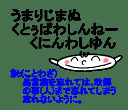[Ryukyuan languages] okinawan language sticker #4738103