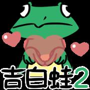 สติ๊กเกอร์ไลน์ The Chick: JiBai Frog 2