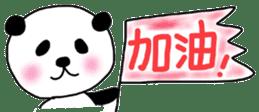 pandalife chinese sticker #4748967