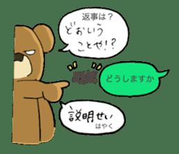Kumatakun's favorite phrase sticker #4750954