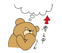 Kumatakun's favorite phrase sticker #4750959