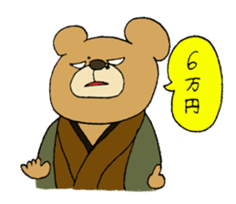 Kumatakun's favorite phrase sticker #4750980