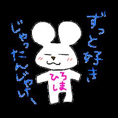Mr. Hiroshima
