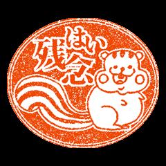 Hanko stamp sticker!