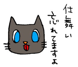 meow the cat sticker #4752726