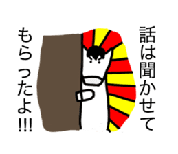 Monjirou of horse 2 sticker #4761688