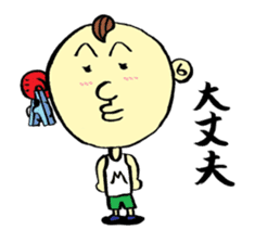 His name is MASAO sticker #4766345