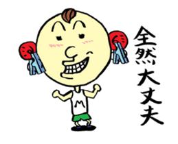 His name is MASAO sticker #4766346
