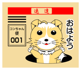Fox of Con-chan postal sticker. sticker #4770144