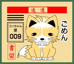 Fox of Con-chan postal sticker. sticker #4770152