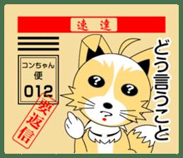 Fox of Con-chan postal sticker. sticker #4770155