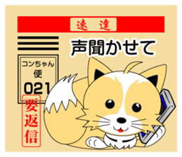 Fox of Con-chan postal sticker. sticker #4770164