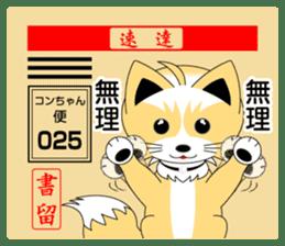 Fox of Con-chan postal sticker. sticker #4770168