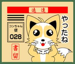 Fox of Con-chan postal sticker. sticker #4770171