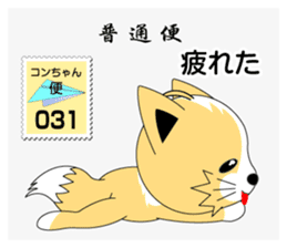 Fox of Con-chan postal sticker. sticker #4770174