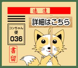 Fox of Con-chan postal sticker. sticker #4770179