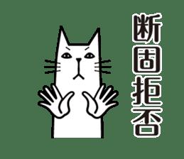 Free free cat sticker #4775535