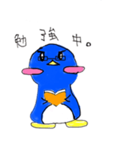 Yuruheta penguin? Pen Taro sticker #4784332
