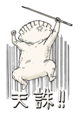 GYOZA-MAN sticker #4790493