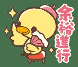 Hiyocco no Shimekiri sticker #4792231