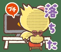Hiyocco no Shimekiri sticker #4792242