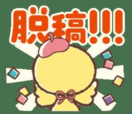 Hiyocco no Shimekiri sticker #4792250