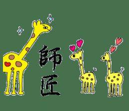 Chivalrous Giraffe -Zieff- sticker #4817435