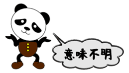 Doubtful PANDA sticker #4823085