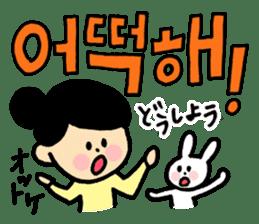 Doki Doki Hangul sticker #4831315