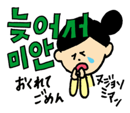 Doki Doki Hangul sticker #4831339