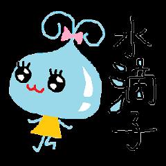 Pretty girl of water drop