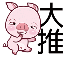 Lovely Piggy Doll sticker #4863070