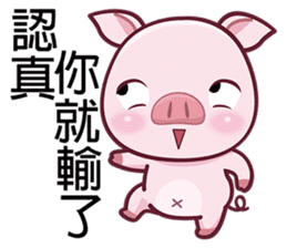 Lovely Piggy Doll sticker #4863078