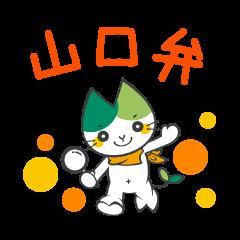 Yama-Me of Yamaguchi Univ. with dialect!