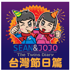 SEAN&JOJO The Twins Diary 2