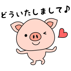 Daily Sticker of Little Pig.