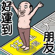 สติ๊กเกอร์ไลน์ Goodmanshin: Greetings for the Elderly