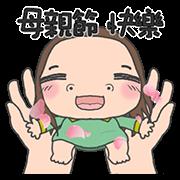 สติ๊กเกอร์ไลน์ Cha Bao Mei: Mommy Dearest