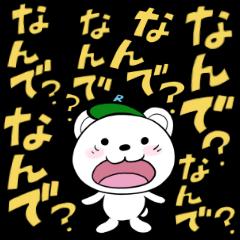 Reaction Polar Bear 2
