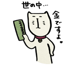 NEKOMARU Vol.8 sticker #4981821