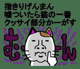 very strange cat2 sticker #5000841