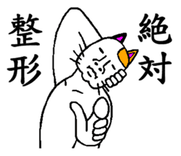 very strange cat2 sticker #5000859
