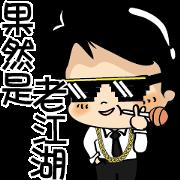 สติ๊กเกอร์ไลน์ Siao He: Working Hours