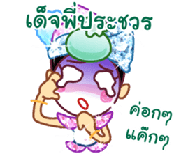 Likeh - Thai adorable sticker set sticker #5035078