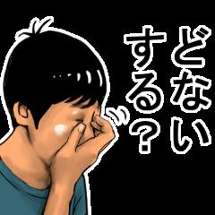 Older brother of Kansai Part II