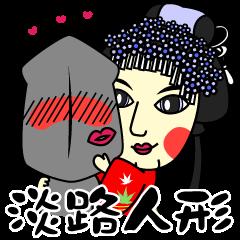 Awaji-ningyo characteres